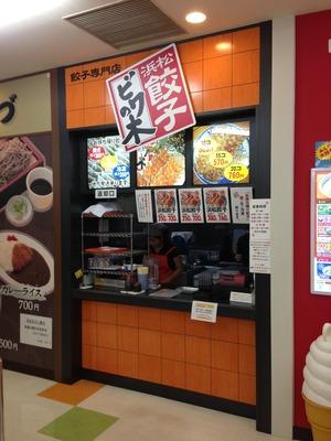 biwanoki_hamamatsugyoza