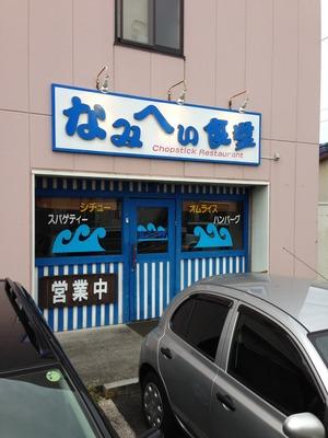 静岡市 なみへい食堂 外観