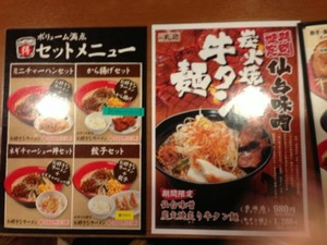 麺屋 蔵の助 メニュー