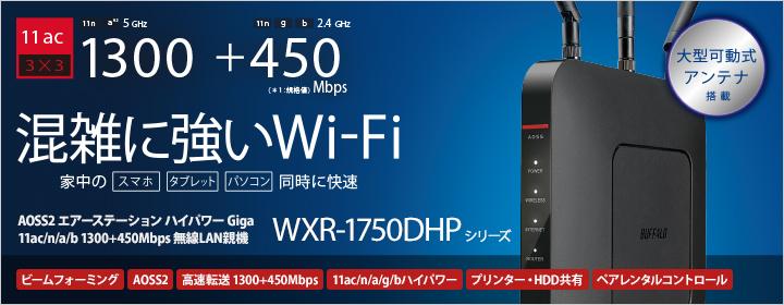 WXR1750DHP
