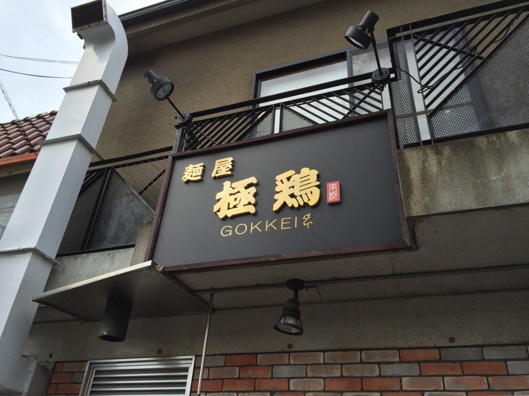 kyotogokkei2