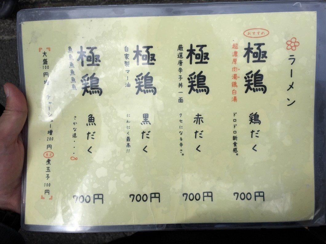 kyotogokkei3